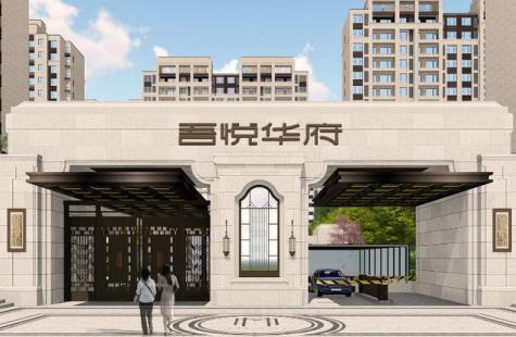 徐州吾悦广场