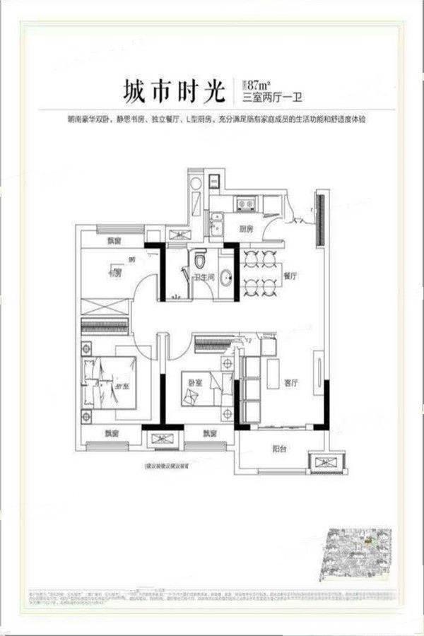 中间套三室两厅一卫