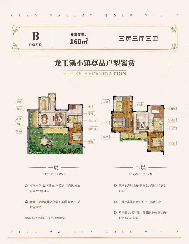 安吉绿城龙王溪新品加推,高品质,低总价,尊贵养生别墅!