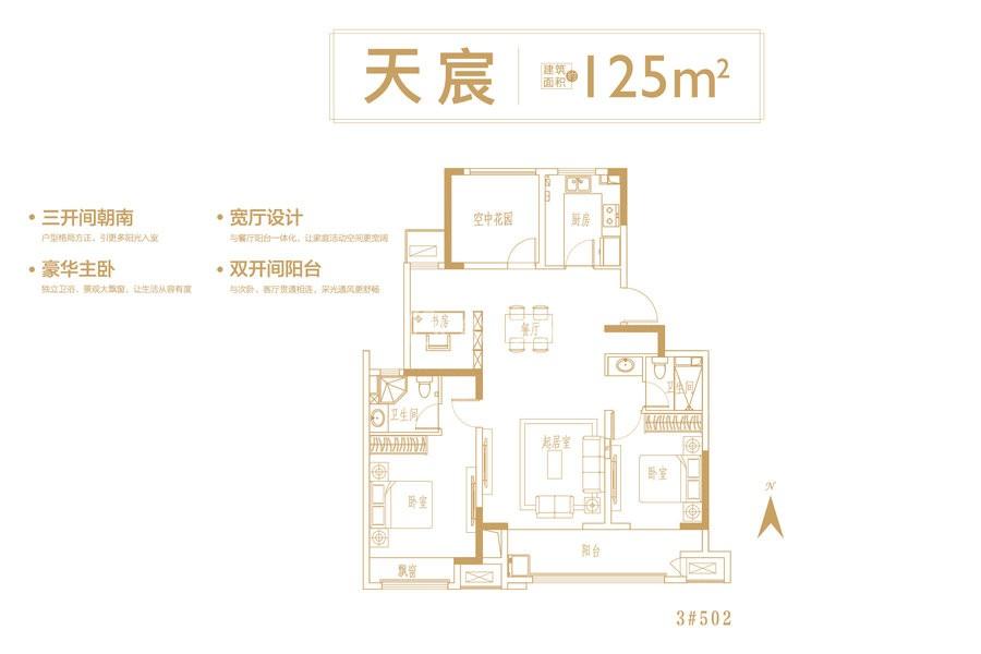 天宸三室两厅两卫