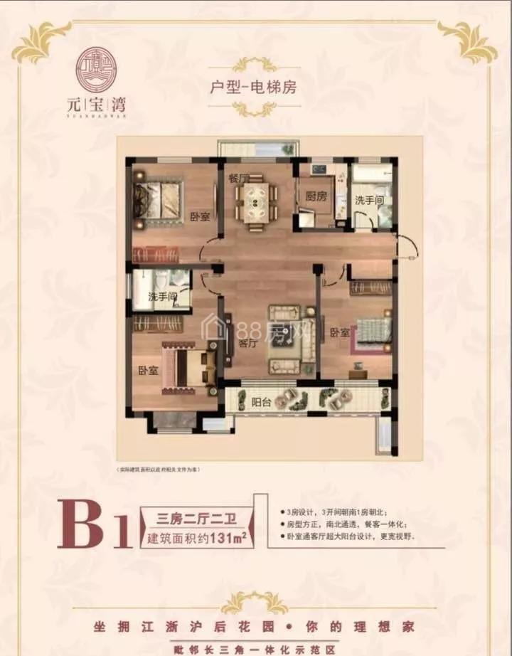 B1户型三室两厅一卫