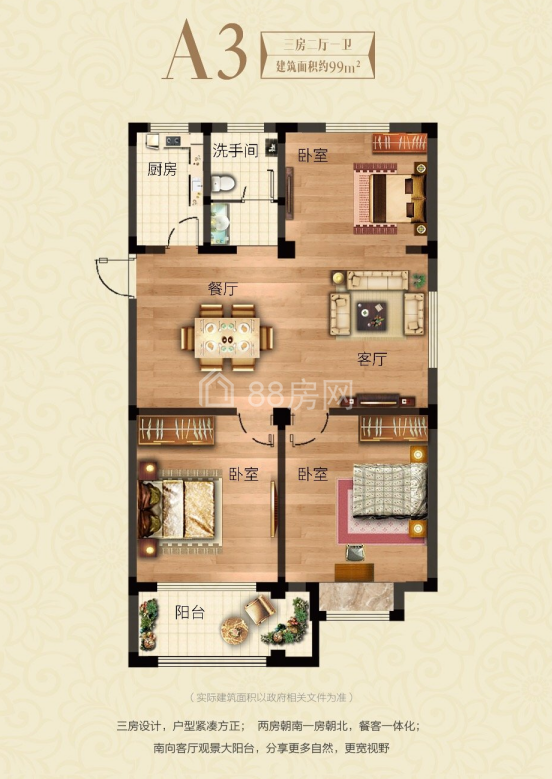 A3户型三室两厅一卫