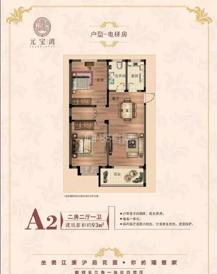 A2户型两室两厅一卫
