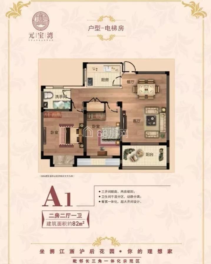 A1户型两室两厅一卫
