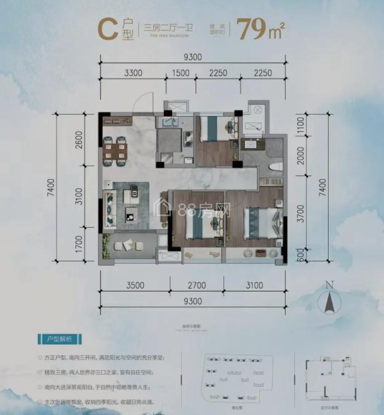 79平3室2厅1卫79平3室2厅1卫
