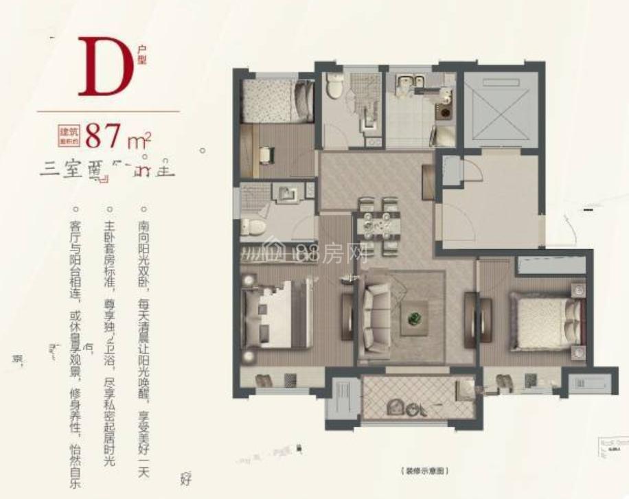D 三室两厅两卫 87㎡D 三室两厅两卫 87㎡